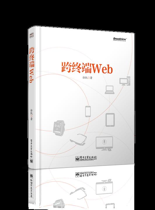 《跨终端 Web》