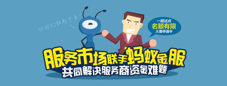 服务市场联手蚂蚁金服,共同解决服务商资金难题!