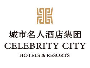 城市名人酒店集團
