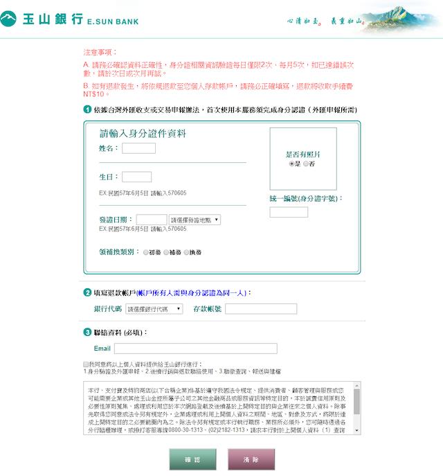 支付宝地區收銀台 – ATM轉帳付款說明